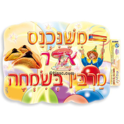 Jewish Classroom Poster For Purim